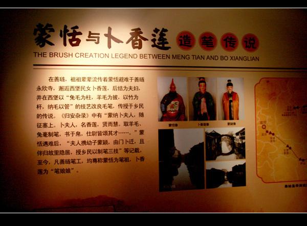 湖笔文化馆3