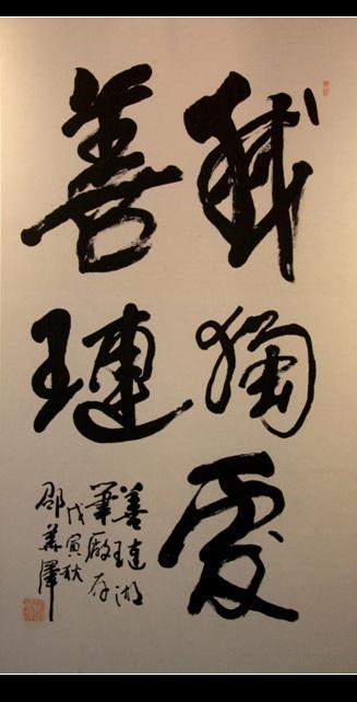 湖笔博物馆书法